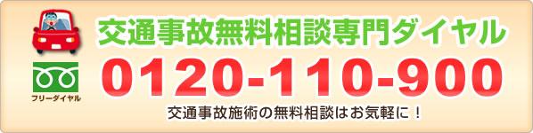 交通事故無料相談専門ダイヤルtel:0120-110-900