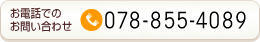 078-855-4089