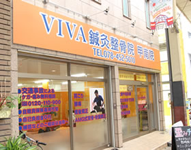 VIVA鍼灸整骨院 甲南院の外観