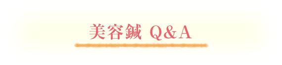 美容鍼 Q&A