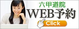 六甲道院WEB予約