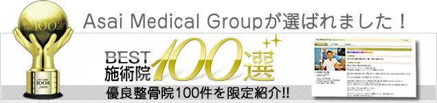AsaiMedicalGroupが選ばれました。BEST施術100選