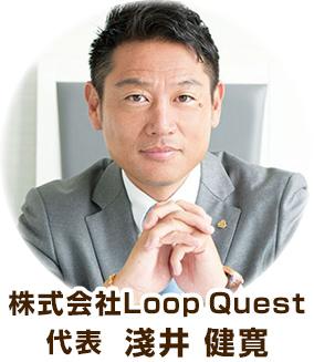 株式会社LoopQuest 淺井 健寛