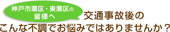 神戸市灘区・東灘区の皆様へ、交通事故後のこんな症状でお悩みではありませんか?