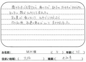 大阪 43歳 女性 顔、足の裏の痛み