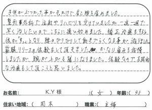 岡本 45歳 女性 事故での腰痛