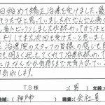 神戸市 28歳  男性 矯正